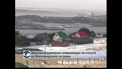 На Фолклендските острови се провежда референдум за статута им