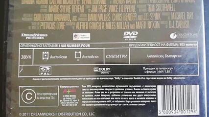 Българското Dvd издание на Аз съм номер четири (2011) А+филмс