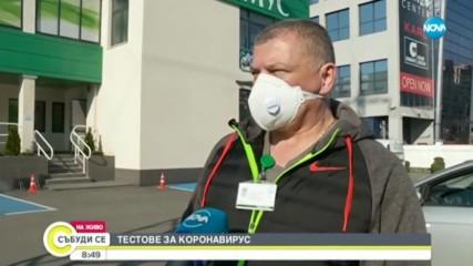Близо 1000 души са си направили бърз тест за COVID-19 в София