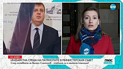 """Сидеров: Коалицията """"Обединени патриоти"""" остава"""