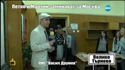 Петко и Мартин заминават за Москва - Господари на Ефира (03.03.2015)