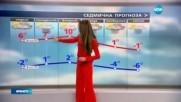 Прогноза за времето (24.12.2016 - централна емисия)