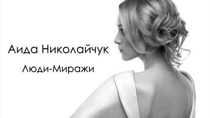 Аида Николайчук - Люди-миражи