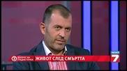 Христо Нанев / писател/ - Има ли живот след смъртта?
