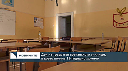 Ден на траур във врачанското училище, в което почина 13-годишно момиче