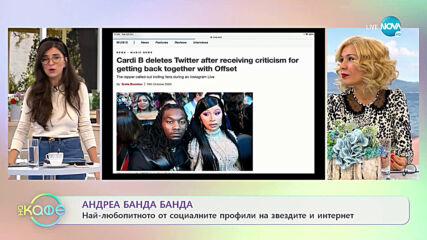 Андреа Банда Банда: Най-интересното от социалните профили на звездите - На кафе (20.10.2020)