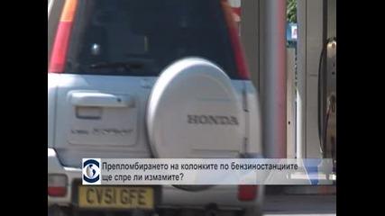 Препломбирането на колонките по бензиностанциите ще спре ли измамите?