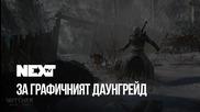 NEXTTV 038: За Графичният Даунгрейд