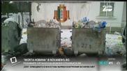 """""""Моята новина"""": Препълнени контейнери в гр. Кубрат"""