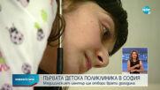 Създават първата денонощна детска поликлиника в София