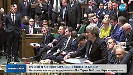 Серия от оставки в британския кабинет заради споразумението за Brexit