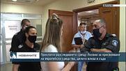 Приключи разследването срещу Лилана за присвояване на европейски средства, делото влиза в съда