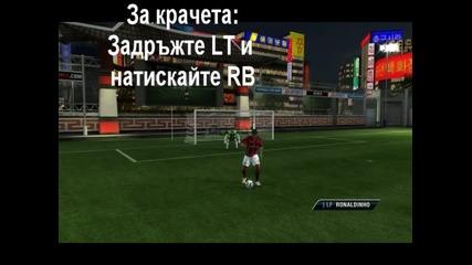 Fifa 11 - Как Да Направим Rabona Fake и Задна Ножица !!