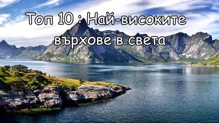 Топ 10 : Най-високите върхове в света