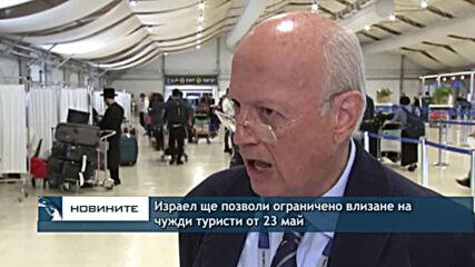 Израел ще позволи ограничено влизане на чужди туристи от 23 май