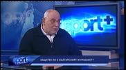 Тв+, Юлий Москов за българските футболни клубове и независимостта на журналиста, 06.04.2014