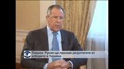 Лавров: Русия ще признае резултатите от изборите в Украйна