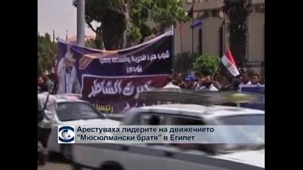 """Арестуваха лидерите на движението """"Мюсюлмански братя"""" в Египет"""