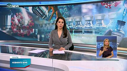Новините на NOVA NEWS (22.06.2021 - 22:00)