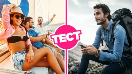 Пътешественик, авантюрист, приключенец: Какъв тип турист си ти?