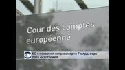 ЕС е похарчил неправомерно 7 млрд. евро през 2013 г.