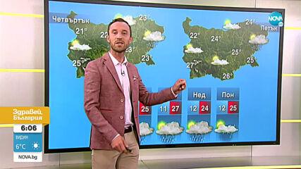 Прогноза за времето (12.05.2021 - сутрешна)