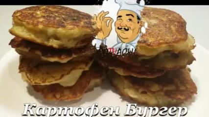 Картофени Бургери