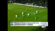 Италия и Нигерия завършиха 2:2 в контрола играна в Лондон