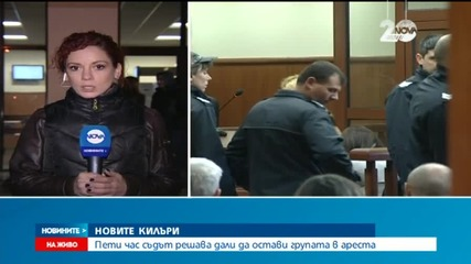 Новите килъри изправени пред съда (ОБЗОР)