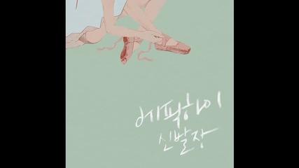 Бг Превод! Epik High ft. Kim Jong Wan ( Nell ) - Amor Fati ( Високо Качество )