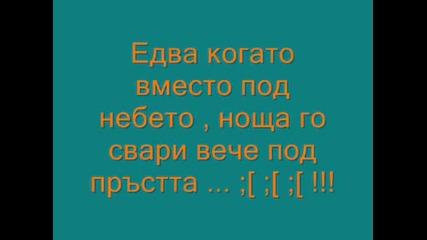 В Памет На Стойчо Стоянов