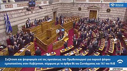 Greece: PM Tsipras narrowly wins confidence vote over Macedonia name dispute
