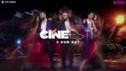 2016/ Премиера: 3 Sud Est - Cine Esti (official single)