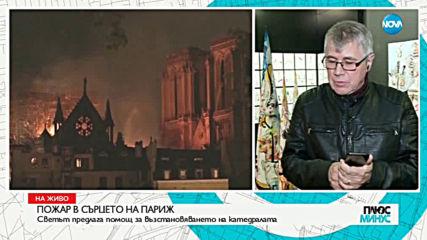 """Художникът Николай Панайотов: Пожарът в Нотр Дам"""" е дълбока рана"""