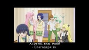 Motto To Love Ru Епизод 3 bg sub