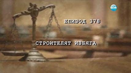 Съдебен спор - Епизод 378 - Строителят избяга (30.04.2016)