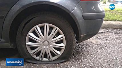 """От """"Моята новина"""": 50 коли осъмнаха с нарязани гуми в София (СНИМКИ)"""