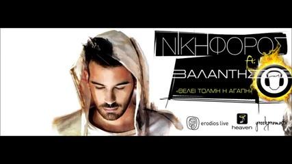 2013 Яко гръцко!! Nikiforos Ft. Valantis - H Agapi Thelei Tolmi ( New Official
