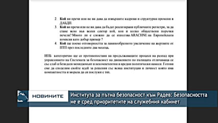 Института за пътна безопасност към Радев: Безопасността не е сред приоритетите на служебния кабинет