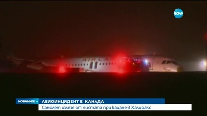 Самолет излезе от пистата на летище Халифакс, има ранени