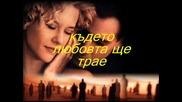 Маргарит Минков - И да си тръгна, ще се връщам...