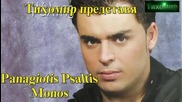 _bg_ Панос Псалтис - Сам. Panagiotis Psaltis - Monos