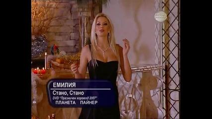 Емилия - Стано, Стано