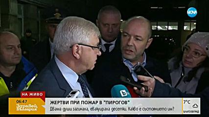 """Вътрешният министър за пожара в """"Пирогов"""": Изключваме възможността за терористичен акт"""