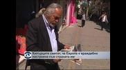 Кипърците смятат, че Европа е негативно настроена срещу страната им