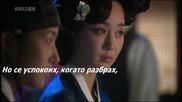 Бг Превод - Sungkyunkwan Scandal - Епизод 12 - 4/4