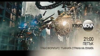 """""""Трансформърс: Тъмната страна на Луната"""" на 22 октомври, петък от 21.00 ч. по KINO NOVA"""