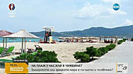 На плаж у нас или в чужбина?