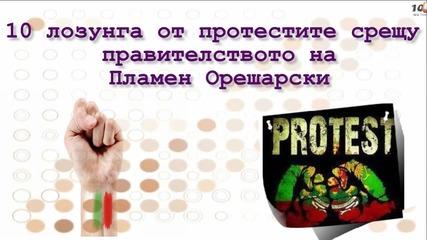 10 Лозунга от протестите срещу правителството на Пламен Орешарски