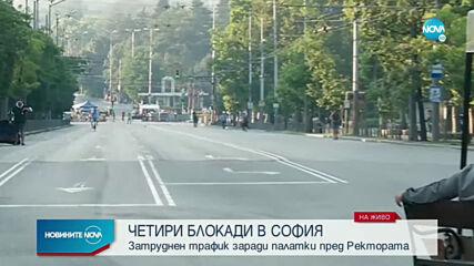 Протестиращи отново блокираха кръстовището при Софийския университет